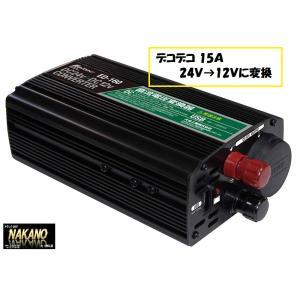 ◆条件付き送料無料◆デコデコ 15A 電圧変換 24Vを12Vに変換できる 大自工業|truckshop-nakano