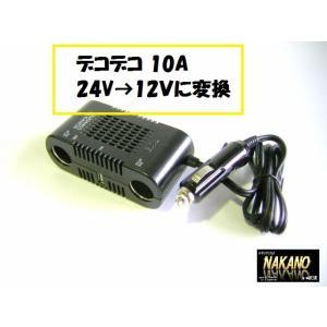 ◆条件付き送料無料◆デコデコ 10A 電圧変換 24Vを12Vに変換できる シガーソケットタイプ|truckshop-nakano