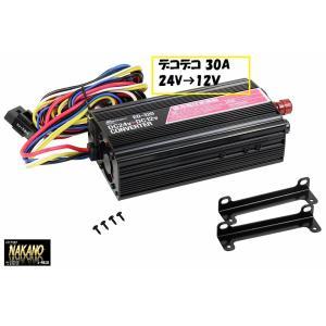 ◆条件付き送料無料◆デコデコ 30A 電圧変換 24Vを12Vに変換できる 大自工業|truckshop-nakano