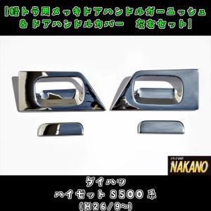◆条件付き送料無料◆軽トラ用 メッキ ドアハンドルガーニッシュ&メッキドアハンドルカバー 左右セット ハイゼットS500系(H26/9〜)|truckshop-nakano