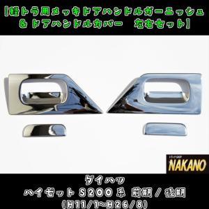 ◆条件付き送料無料◆軽トラ用 メッキ ドアハンドルガーニッシュ&メッキドアハンドルカバー R/L ハイゼットS200系 (H11/1〜H26/8)|truckshop-nakano