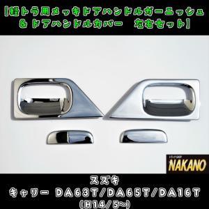 ◆条件付き送料無料◆軽トラ用 メッキドアハンドルガーニッシュ&メッキドアハンドルカバー R/L  キャリー DA63T/DA65T/DA16T(H14/5〜)|truckshop-nakano