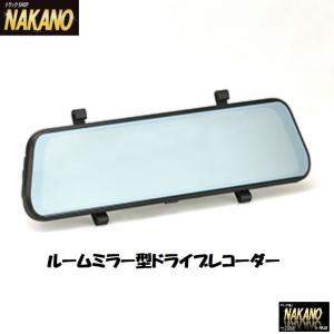 トラック用 乗用車用 ルームミラー型 ドライブレコーダー 12V/24V共用 前方後方同時に録画可能|truckshop-nakano