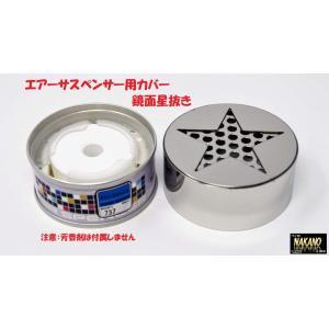 何だこれは エアースペンサー芳香剤用 ステンレスカバー 星抜き 鏡面タイプ ダッシュボードの上に芳香剤を置いている方に|truckshop-nakano