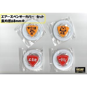 ◆条件付き送料無料◆何だこれは エアースペンサー芳香剤用 カバー 面白シリーズ 4ヶセット ダッシュボードの上に芳香剤を置いている方に|truckshop-nakano