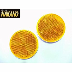 AE-31S 丸型反射板 レフレクター オレンジ ECE認証 車検対応/ECE部品認証取得品|truckshop-nakano