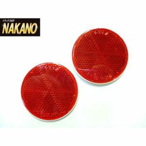 AE-30S 丸型反射板 レフレクター レッド ECE認証 車検対応/ECE部品認証取得品|truckshop-nakano