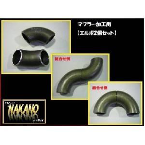 マフラー加工用 42Φ/48Φ エルボ  2個セット マフラーパイプ Wマフラーなど自作に truckshop-nakano