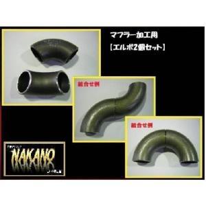 マフラー加工用 89Φ エルボ 2個セット マフラーパイプ Wマフラーなど自作に|truckshop-nakano