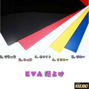 ◆条件付き送料無料◆軽トラ用 EVA泥よけ 1400×300×2mm ハサミで簡単に切れる|truckshop-nakano