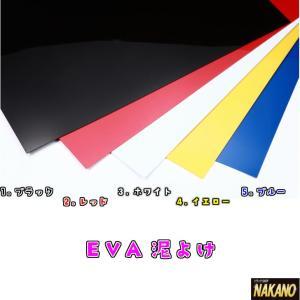 純正タイプ EVA泥よけ 430×400mm×厚み2mm (ブラック・レッド・ホワイト・イエロー・ブルー)|truckshop-nakano