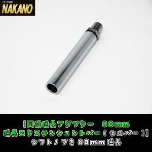 【キャッシュレス5%還元】同径延長アダプター 80mm 延長エクステンションレバー クロームメッキ シフトノブを延長する 10×1.25/12×1.25/12×1.75|truckshop-nakano