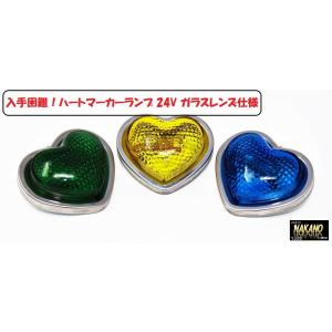 入手困難  ハートマーカーランプ 24V ガラスレンズ仕様 青/緑/黄 truckshop-nakano