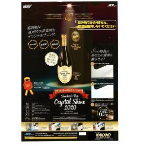 ◆条件付き送料無料◆プレミアム限定 クリスタルシャイン ガラス&ボディコーティング剤 驚きの撥水効果|truckshop-nakano