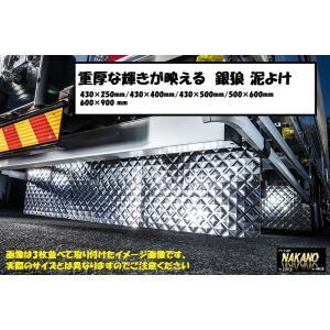 ◆条件付き送料無料◆430×400mm 重厚な輝きが映える 銀狼 泥よけ 銀メッキタイプ|truckshop-nakano