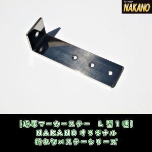 ◆条件付き送料無料◆NAKANO 極厚マーカーステー L型1連 折れないバスマーカー取付金具 ステンレス厚み4mm|truckshop-nakano