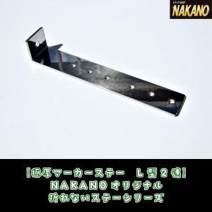 ◆条件付き送料無料◆NAKANO 極厚マーカーステー L型2連 折れないバスマーカー取付金具 ステンレス厚み4mm|truckshop-nakano