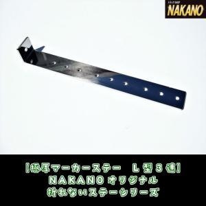 ◆条件付き送料無料◆NAKANO 極厚マーカーステー L型3連 折れないバスマーカー取付金具 ステンレス厚み4mm|truckshop-nakano
