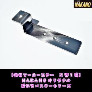 ◆条件付き送料無料◆NAKANO 極厚マーカーステー Z型1連 折れないバスマーカー取付金具 ステンレス厚み4mm|truckshop-nakano