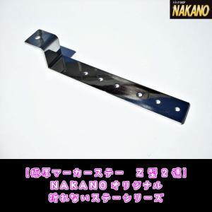 ◆条件付き送料無料◆NAKANO 極厚マーカーステー Z型2連 折れないバスマーカー取付金具 ステンレス厚み4mm|truckshop-nakano