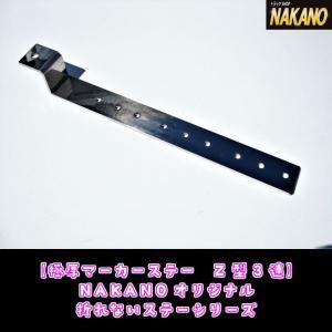 ◆条件付き送料無料◆NAKANO 極厚マーカーステー Z型3連 折れないバスマーカー取付金具 ステンレス厚み4mm|truckshop-nakano