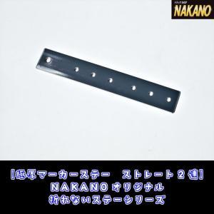 ◆条件付き送料無料◆NAKANO 極厚マーカーステー ストーレート2連 折れないバスマーカー取付金具 ステンレス厚み4mm|truckshop-nakano