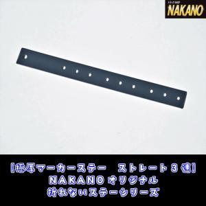 ◆条件付き送料無料◆NAKANO 極厚マーカーステー ストーレート3連 折れないバスマーカー取付金具 ステンレス厚み4mm|truckshop-nakano