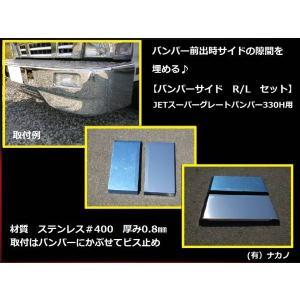 バンパーサイド 120mm 2tスーパーグレートバンパー330H用(JET製) サイドメクラ蓋 ステンレス|truckshop-nakano