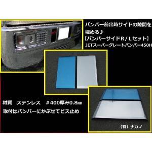 バンパーサイド 270mm 4tスーパーグレートバンパー450H用(JET製) サイドメクラ蓋 ステンレス|truckshop-nakano