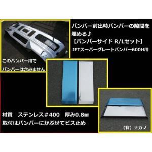 バンパーサイド 170mm 大型スーパーグレートバンパー600H用(JET製) サイドメクラ蓋 ステンレス|truckshop-nakano