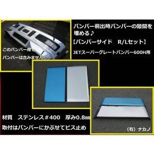 バンパーサイド 270mm 大型スーパーグレートバンパー600H用(JET製)サイドメクラ蓋 ステンレス|truckshop-nakano