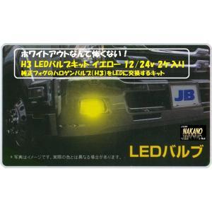 激光 LED H3バルブキット イエロー 12/24V共用 純正ハロゲンバルブをLEDに簡単に交換できる 明るさ300%UP|truckshop-nakano