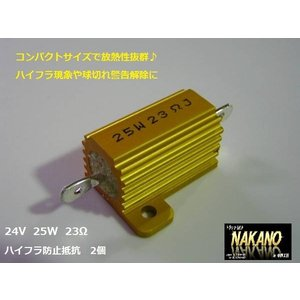 ◆条件付き送料無料◆ハイフラ防止2個セット LEDバルブ/LEDテールライト ウインカー 抵抗器 球切れセンサー作動時|truckshop-nakano