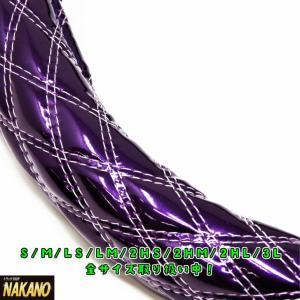 NAKANO 極太 ハンドルカバー エナメル パープル 紫/W糸白 Sサイズから大型トラック|truckshop-nakano