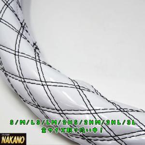 NAKANO 極太 ハンドルカバー エナメル 白/W糸黒 Sサイズから大型トラック|truckshop-nakano