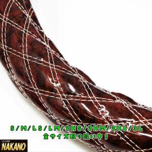NAKANO 極太 ハンドルカバー エナメル 木目茶/W糸白 Sサイズから大型トラック|truckshop-nakano