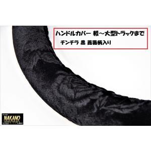 NAKANO ハンドルカバー チンチラ 黒/薔薇柄入り Sサイズから大型トラック|truckshop-nakano