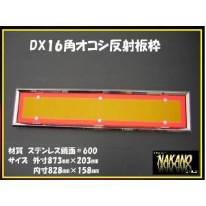 DX16角オコシ 反射板枠 825×155mm ステンレス 鏡面 追突防止 反射板取付|truckshop-nakano