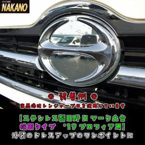 ◆条件付き送料無料◆日野 Hマークプレート 鏡面ステンレス エンブレム土台 17レンジャー用 H29.5~|truckshop-nakano