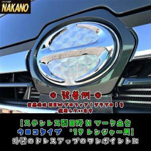 ◆条件付き送料無料◆日野 Hマークプレート ウロコステンレス エンブレム土台 17レンジャー H29.5〜|truckshop-nakano