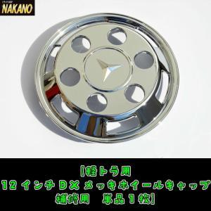軽トラ用 DXメッキホイールキャップ 1枚 12インチ  ホイルカバー 補修用単品|truckshop-nakano
