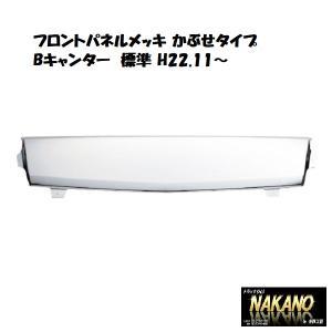 フロントパネル メッキ Bキャンター標準用 H22.11~純正パネルにかぶせタイプ|truckshop-nakano