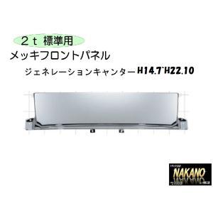 フロントパネル メッキ Gキャンター標準用 H14.7〜22.10純正パネルにかぶせタイプ|truckshop-nakano