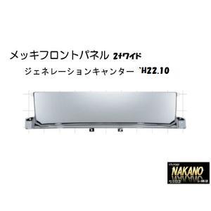 フロントパネル メッキ Gキャンター ワイド用 H14.7〜22.10純正パネルにかぶせタイプ|truckshop-nakano