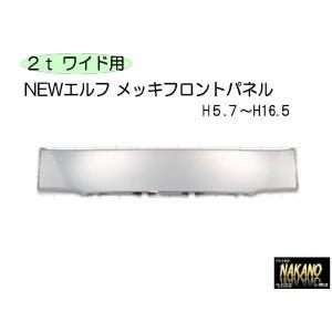 フロントパネル メッキ NEWエルフ ワイド用 H5.7〜16.5純正パネルにかぶせタイプ|truckshop-nakano