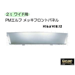 フロントパネル メッキ 超低PMエルフ ワイド用 H16.6〜18.12 純正パネルにかぶせタイプ|truckshop-nakano