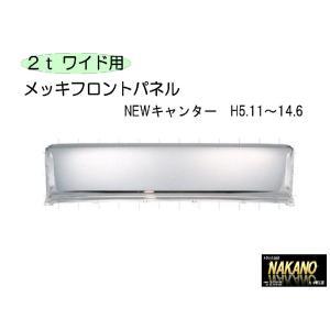 フロントパネル メッキ NEWキャンターワイド用 H5.11〜14.6 純正パネルにかぶせタイプ|truckshop-nakano