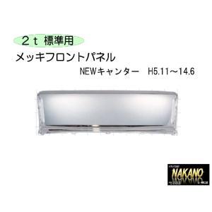 フロントパネル メッキ NEWキャンター標準用 H5.11〜14.6 純正パネルにかぶせタイプ|truckshop-nakano