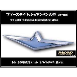 フソーマークアンドン スタイリッシュアンドン大型 24V用|truckshop-nakano