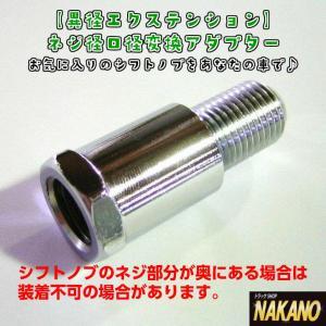【キャッシュレス5%還元】口径変換アダプター 車が変わってもシフトノブが使える 異径エクステンション 12×1.25/12×1.75/10×1.25/8×1.25/10×1.5|truckshop-nakano